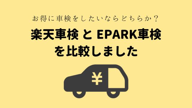 楽天車検EPARK車検