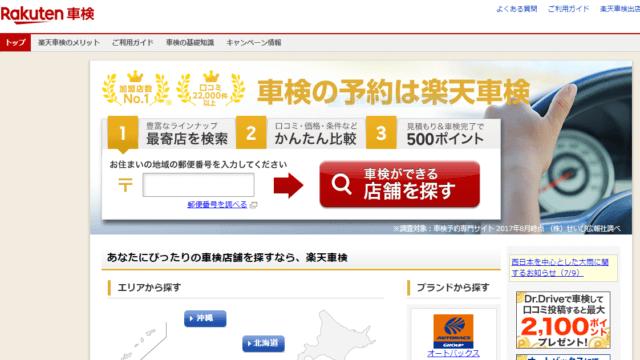 楽天車検サイト