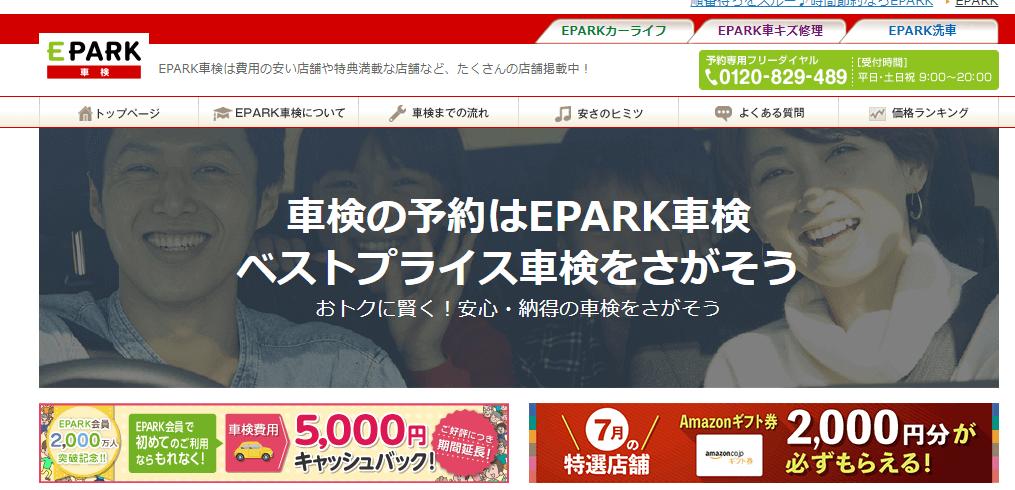 Epark車検画面