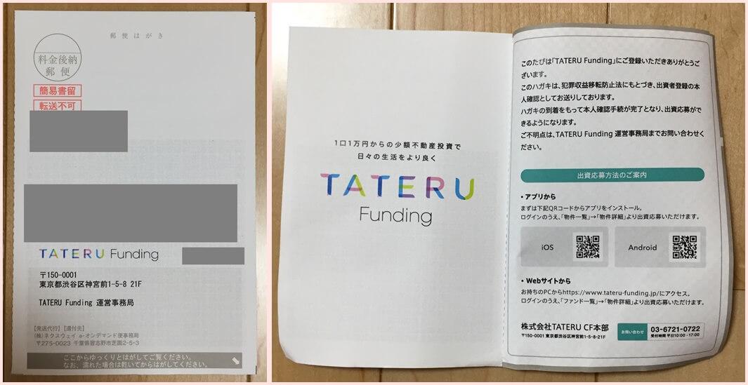 TATERUファンディング ハガキ
