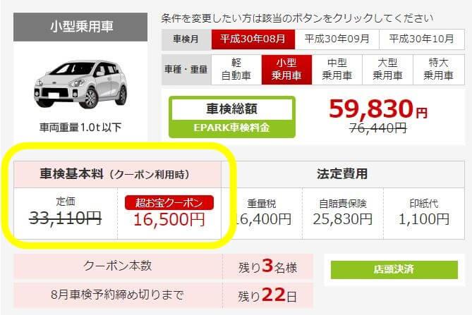超お宝クーポン16,500円