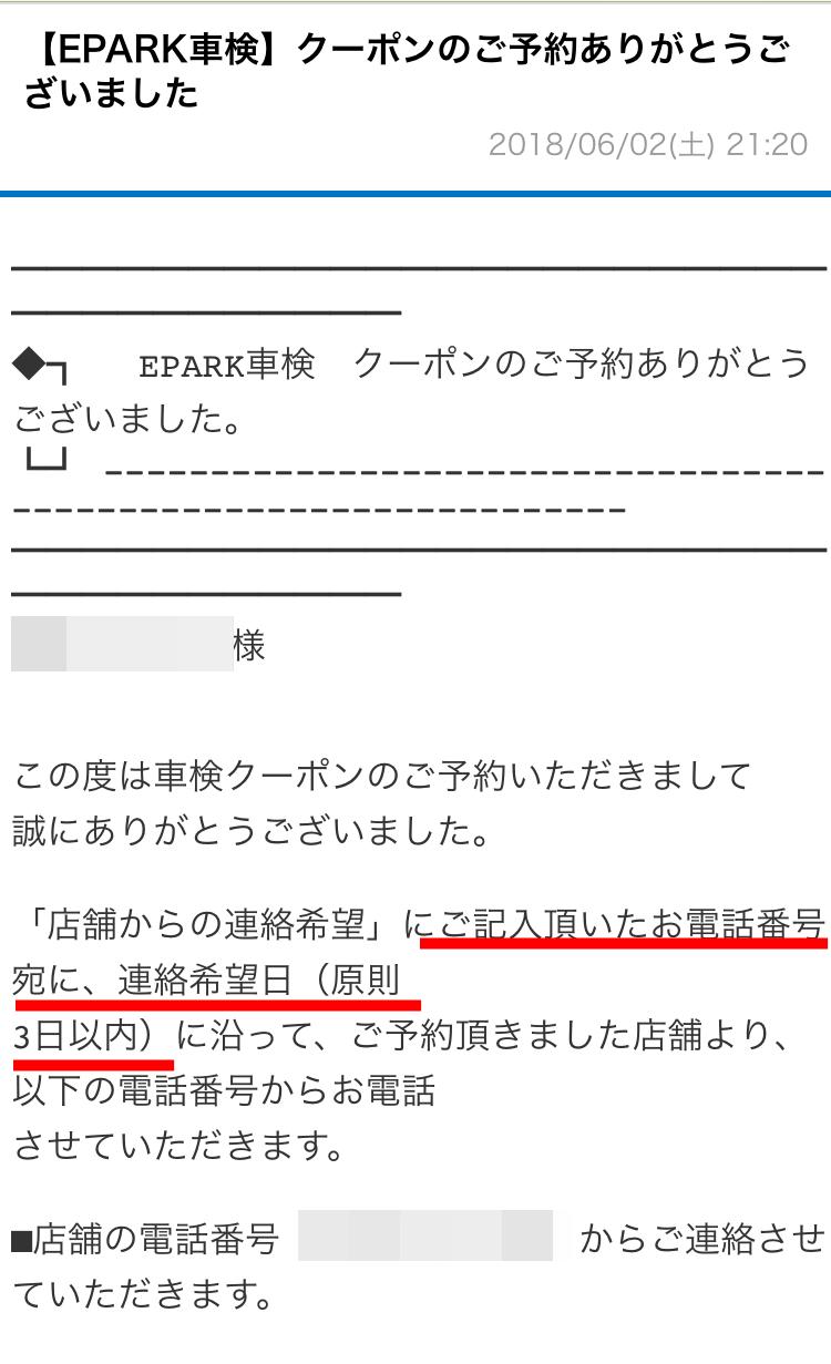 EPARK車検確認メール