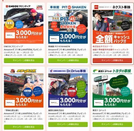 お得な車検のキャンペーン
