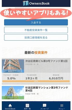 オーナーズブックアプリ