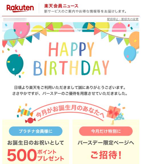 楽天 誕生月メール