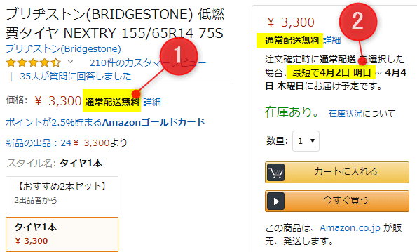 Amazonタイヤ1