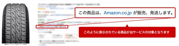Amazon直販から選ぶ