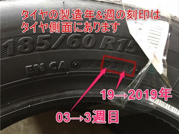 Amazonタイヤ製造年月日