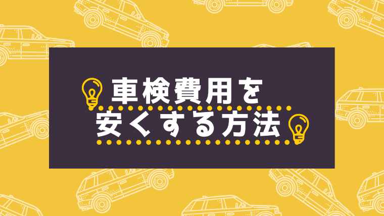 車検費用を安くする方法